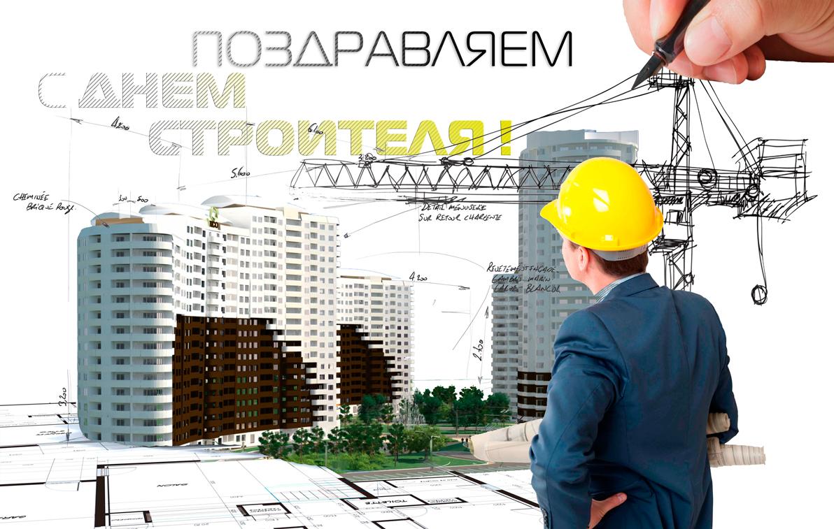 Открытка строительство, открытка спокойной ночи