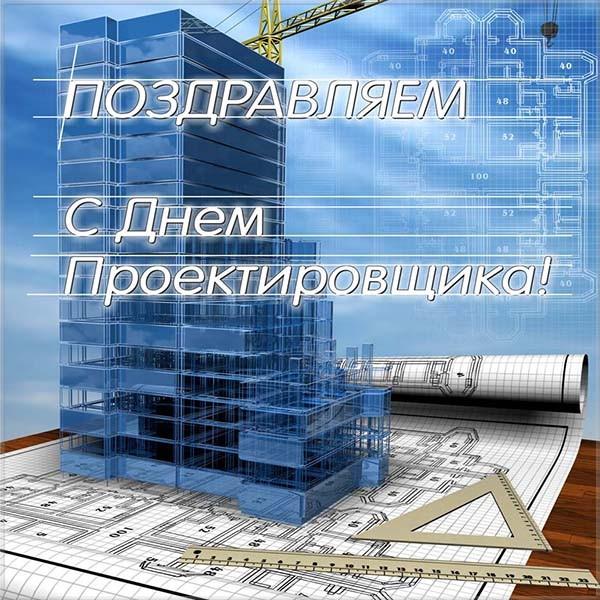 День конструктора поздравления, открытки
